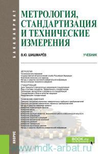 Метрология, стандартизация и технические измерения : учебник