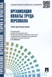 Управление персоналом : теория и практика. Организация оплаты труда персонала : учебно-практическое пособие