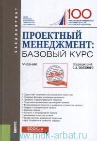 Проектный менеджмент: базовый курс : учебник