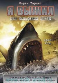 Я выжил при нападении акул