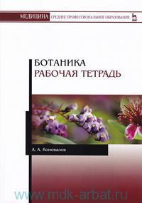 Ботаника : рабочая тетрадь : учебное пособие