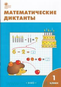 Математические диктанты : 1-й класс : к учебнику М. И. Моро и др. (М. : Просвещение) (соответствует ФГОС)
