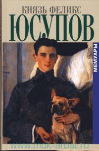 Мемуары в двух книгах. До изгнания. 1887-1919. В изгнании