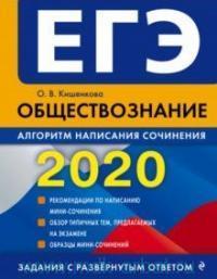 ЕГЭ 2020. Обществознание : алгоритм написания сочинения