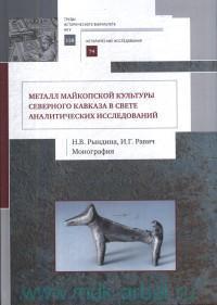 Металл майкопской культуры Северного Кавказа в свете аналитических исследований : монография