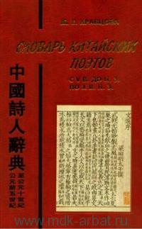 Словарь китайских поэтов с V в. до н. э. по X в. н. э.