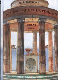 История античных религий. Т.6. Кн.1