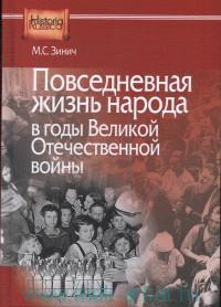 Повседневная жизнь народа в годы Великой Отечественной войны