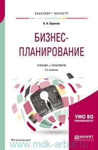 Бизнес-планирование : учебник и практикум для бакалавриата и магистратуры