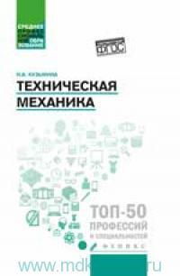 Техническая механика : учебное пособие (соответствует ФГОС)