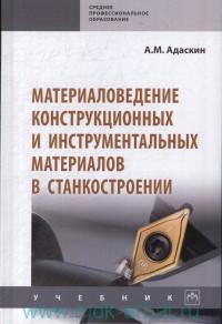 Материаловедение конструкционных и инструментальных материалов в станкостроении : учебник