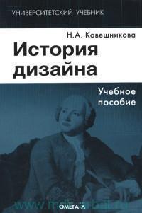 История дизайна : учебное пособие