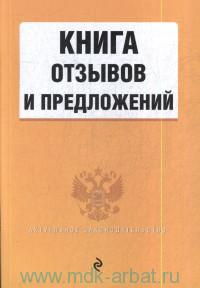 Книга отзывов и предложений 2020 г.