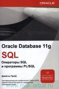 Oracle Database 11 g SQL. Операторы SQL и программы PL/SQL
