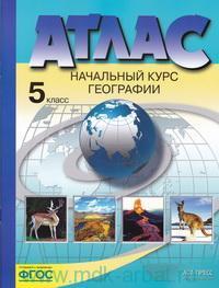 Начальный курс географии : 5-й класс : атлас (ФГОС)