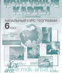 Начальный курс географии : 6-й класс : контурные карты с заданиями (ФГОС)