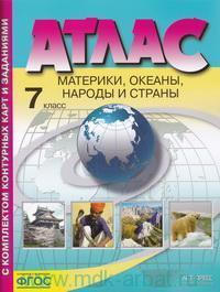 География : 7-й класс : Материки, океаны, народы и страны : атлас с комплектом контурных карт и заданиями (ФГОС)