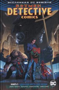 Бэтман : Detective Comics. Кн.5. Одинокое место для жизни : графический роман