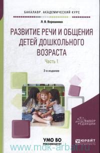 Развитие речи и общения детей дошкольного возраста. В 2 ч. Ч.1. Младшая и средняя группы : практическое пособие для академического бакалавриата