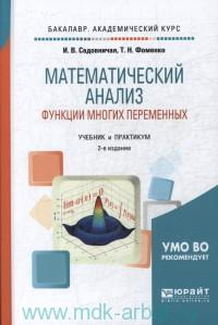 Математический анализ. Функции многих переменных : учебник и практикум для академического бакалавриата