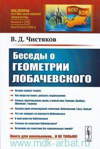 Беседы о геометрии Лобачевского.