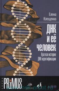 ДНК и ее человек : Краткая история ДНК-идентификации