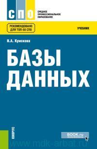 Базы данных : учебник