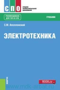 Электротехника : учебник