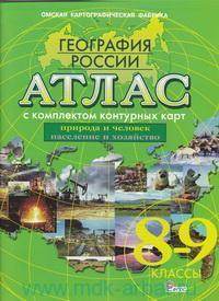 География России : Природа и человек. Население и хозяйство : 8-9-й классы : атлас с комплектом контурных карт (ФГОС)