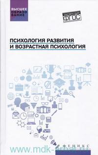 Психология развития и возрастная психология : учебное пособие