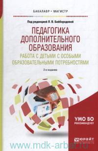 Педагогика дополнительного образования. Работа с детьми с особыми образовательными потребностями : учебное пособие для бакалавриата и магистратуры