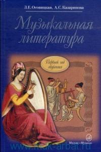 Музыкальная литература : учебник для детских музыкальных школ : 1-й год обучения предмету
