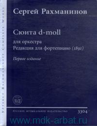 Сюита d-moll для оркестра : Редакция для фортепиано (1891)