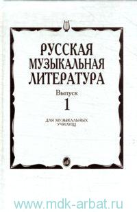 Русская музыкальная литература. Вып.1 : учебное пособие для музыкальных училищ
