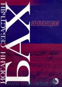Инвенции : двухголосные и трехголосные : для фортепиано