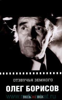 Олег Борисов. Отзвучья земного