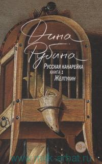 Русская канарейка. Кн.1. Желтухин : роман