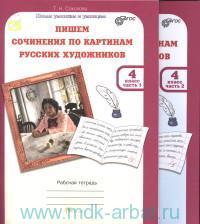 Пишем сочинение по картинам русских художников : 4-й класс : рабочая тетрадь : в 2 ч. (ФГОС)
