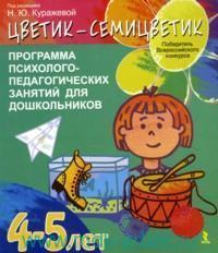 """""""Цветик-семицветик"""" : программа интеллектуального, эмоционального и волевого развития детей 4-5 лет"""
