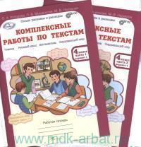 Комплексные работы по текстам : чтение, русский язык, математика, окружающий мир : рабочие тетради для 4-го класса : в 2 ч. (ФГОС)