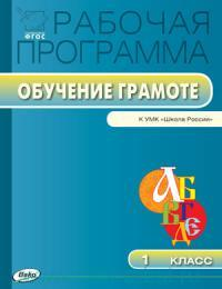 Рабочая программа по обучению грамоте : 1-й класс : к УМК В. Г. Горецкого и др. (Школа России) (соответствует ФГОС)