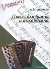 Пьесы для баяна и аккордеона : ноты