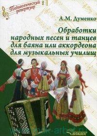 Обработки народных песен и танцев для баяна или аккордеона для музыкальных училищ : ноты