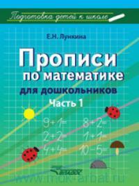 Прописи по математике для дошкольников. В 2 ч. Ч.1