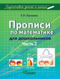 Прописи по математике для дошкольников. В 2 ч. Ч.2