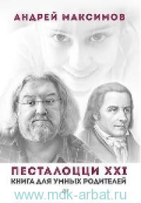Песталоцци XXI : книга для умных родителей