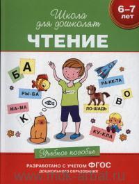 Чтение : учебное пособие : 6-7 лет (разработано с учетом ФГОС дошкольного образования)