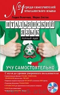 Итальянский язык : полный курс : учу самостоятельно = Complete Italian L : Book/CD Pack : Teach Yourself