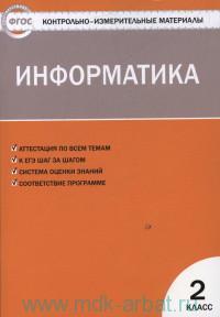 Контрольно-измерительные материалы : Информатика : 2-й класс : к учебнику Н. В. Матвеевой (М.: БИНОМ) : соответствует ФГОС