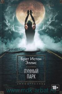 Лунный парк : роман